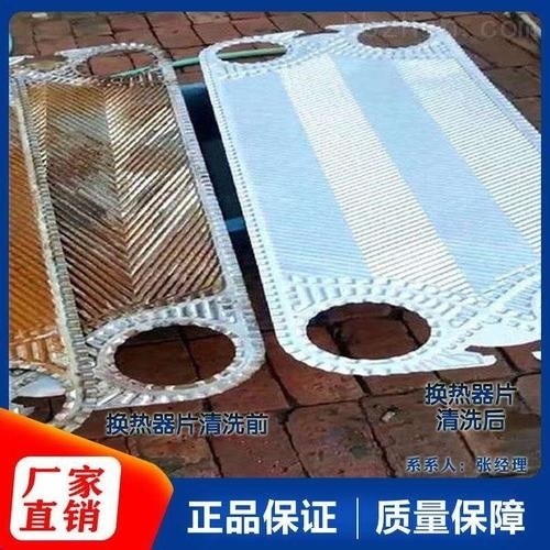 换热器片专用清洗剂凤县价格