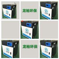龙裕环保整形手术室污水处理设备