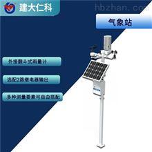 RS-QXZN建大仁科 室外气象站自动环境监测