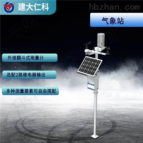 建大仁科 校园气象监测设备 气象站