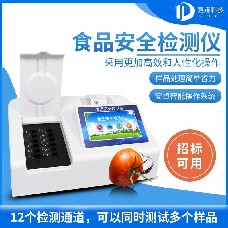 食品亚硝酸盐检测仪设备