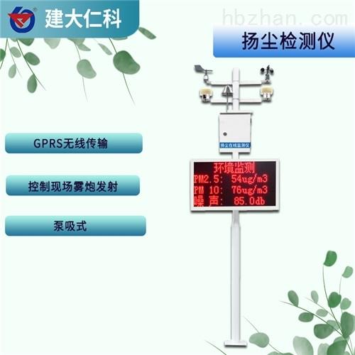 建大仁科颗粒物扬尘在线监测设备厂家