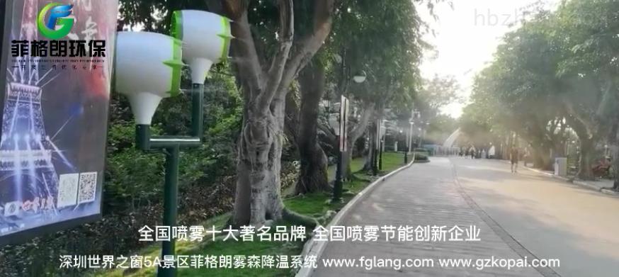 深圳世界之窗5A景区雾森降温系统
