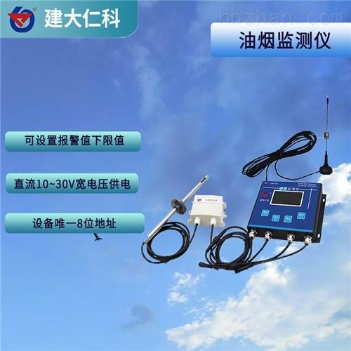 建大仁科 广州市油烟监测系统供应商