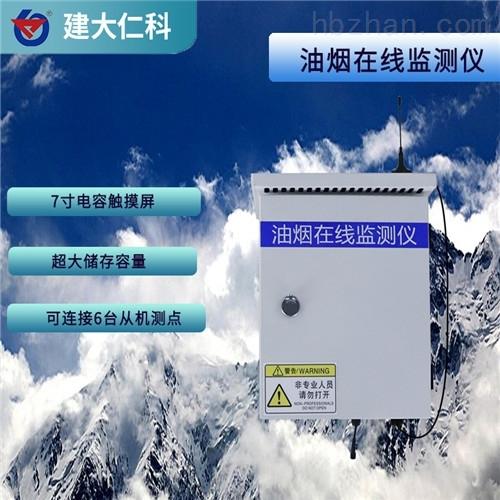 建大仁科 油烟在线监测设备餐饮企业管理