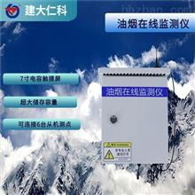 RS-LB-110-Y建大仁科 油烟在线监测设备餐饮企业管理