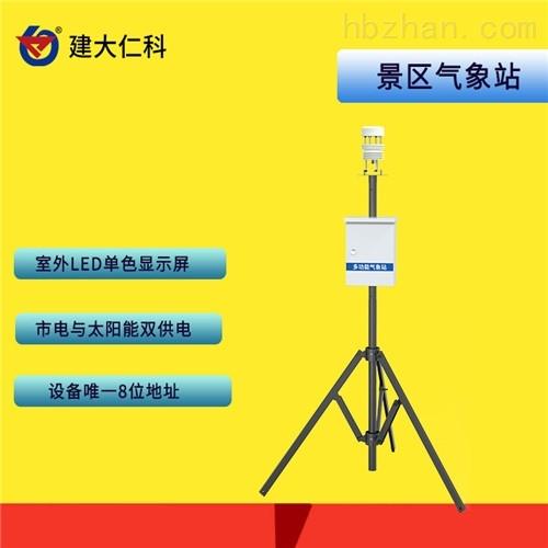 建大仁科气候仪监测站小型自动气象站