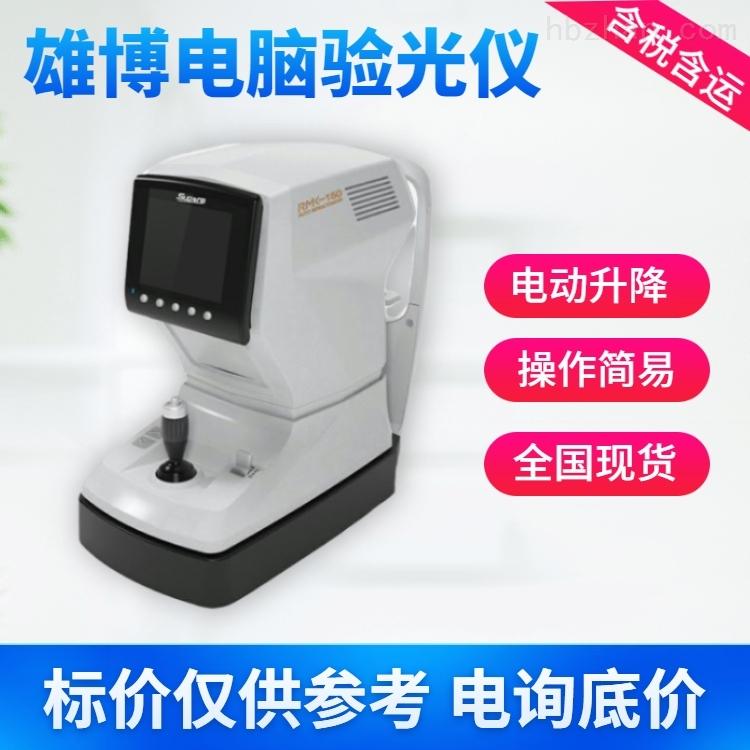雄博电脑验光仪RMK-150眼科用