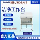 BBS-DDCbiobase不锈钢超净工作台