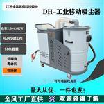 DH可移动高压强力集尘器