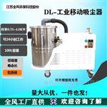 DL移动式吸尘器
