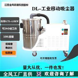 DH大吸力移动式工业吸尘器