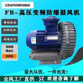 工业风机防爆漩涡式气泵