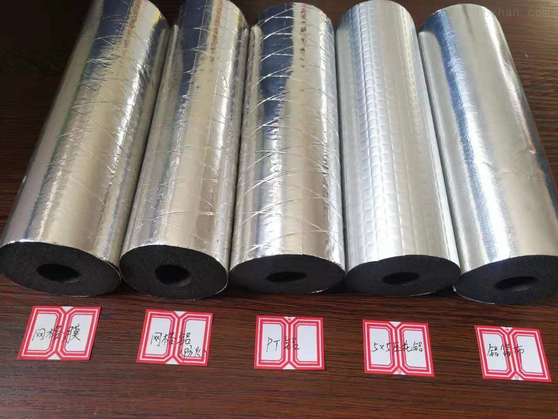 复合铝橡塑保温