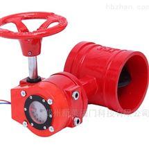 XD381X-16消防涡轮沟槽信号蝶阀