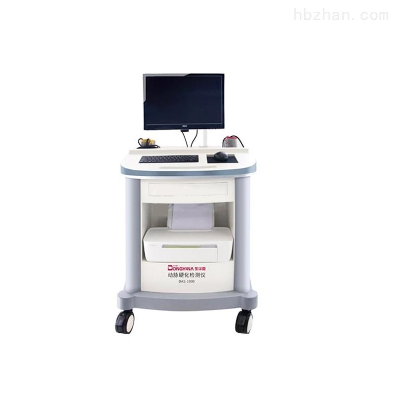 东华原动脉硬化检测仪
