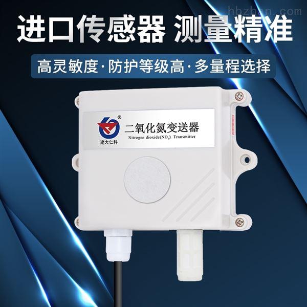 建大仁科二氧化氮变送器检测仪价格