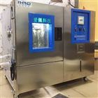 AP-HX化学实验高低温湿热试验箱