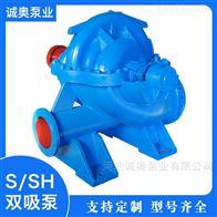 250S39单级离心SH双吸泵