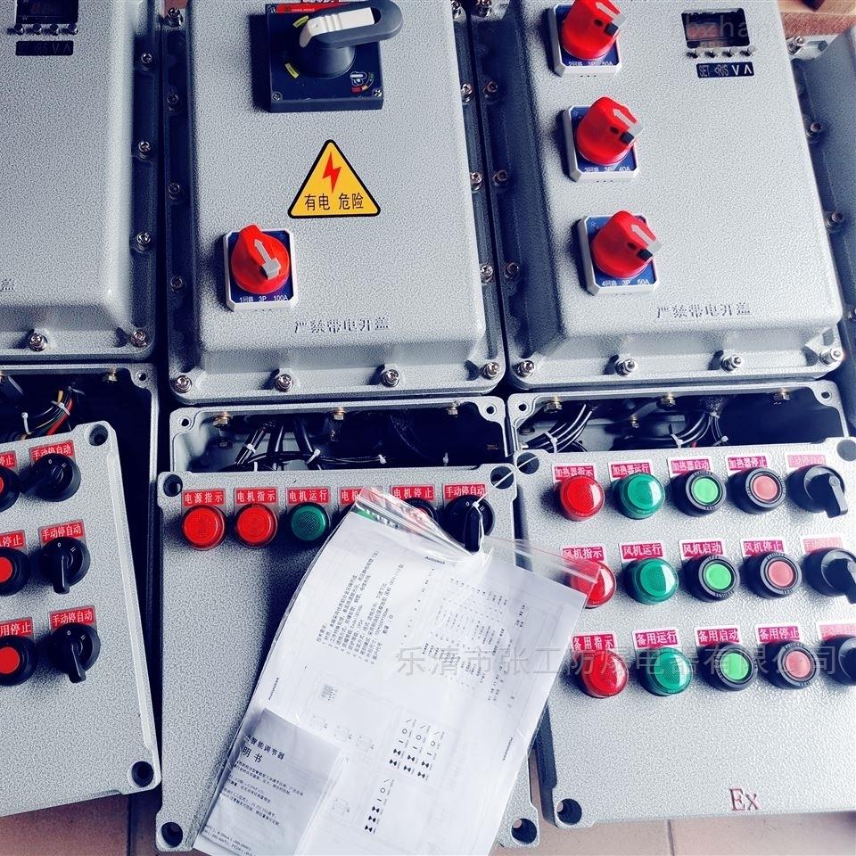 防爆箱子接线操作