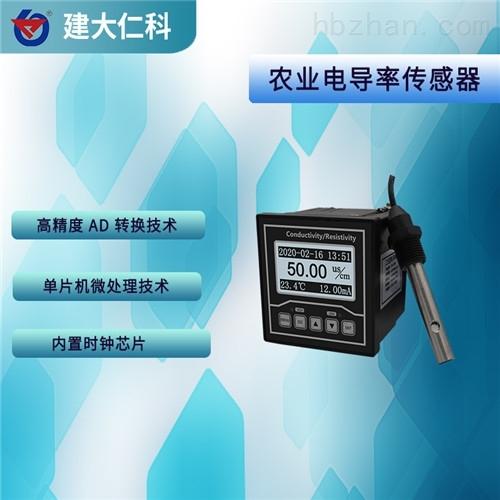 建大仁科农业电导率传感器工业控制式