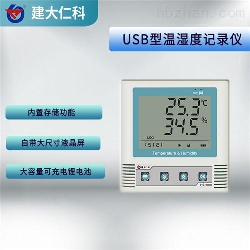 建大仁科 环境监测设备温湿度传感器厂家