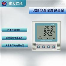 COS-03-X建大仁科 环境监测设备温湿度传感器厂家