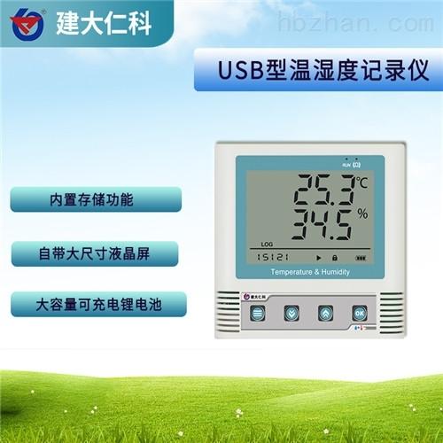 建大仁科温湿度监测 传感器厂家供应