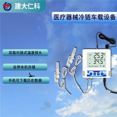 建大仁科温湿度变送器医疗器械冷链车载设备