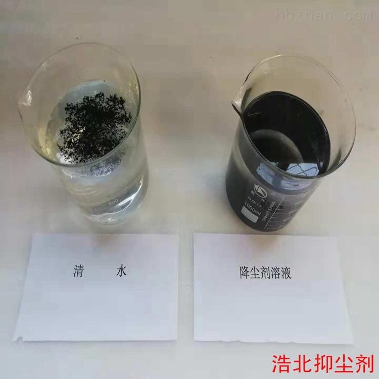 铁路煤炭运输结壳抑尘剂检验项目