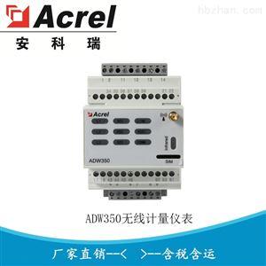 ADW350WA-4G/K基站直流电能计量模块