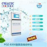 POZ-8300POZ-8300臭氧在线分析仪