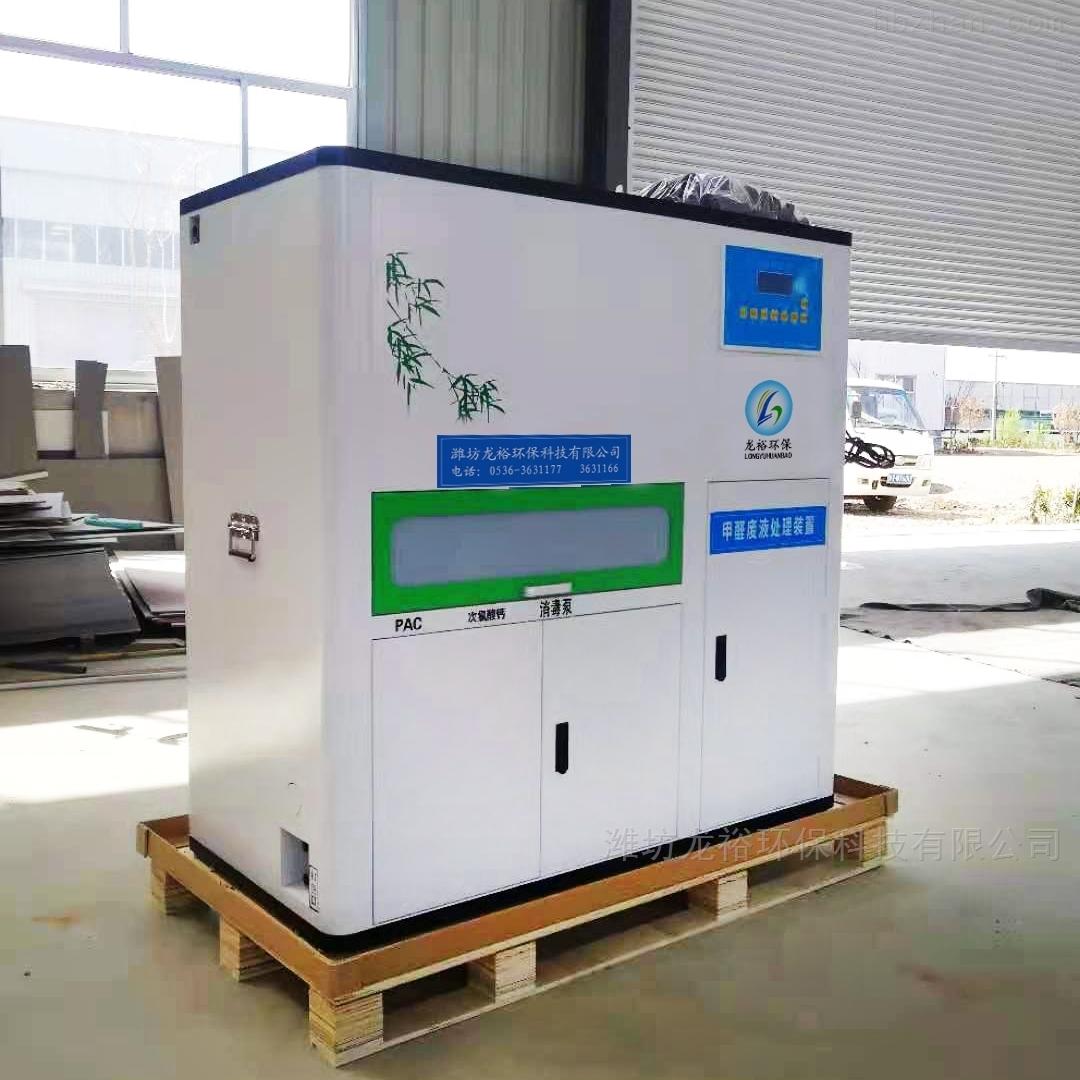 大庆疾控中心废水处理设备