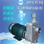 40JYFX-18自吸式不锈钢离心泵220V/380V
