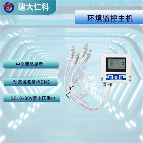 建大仁科 温湿度环境监控主机WIFI无线版