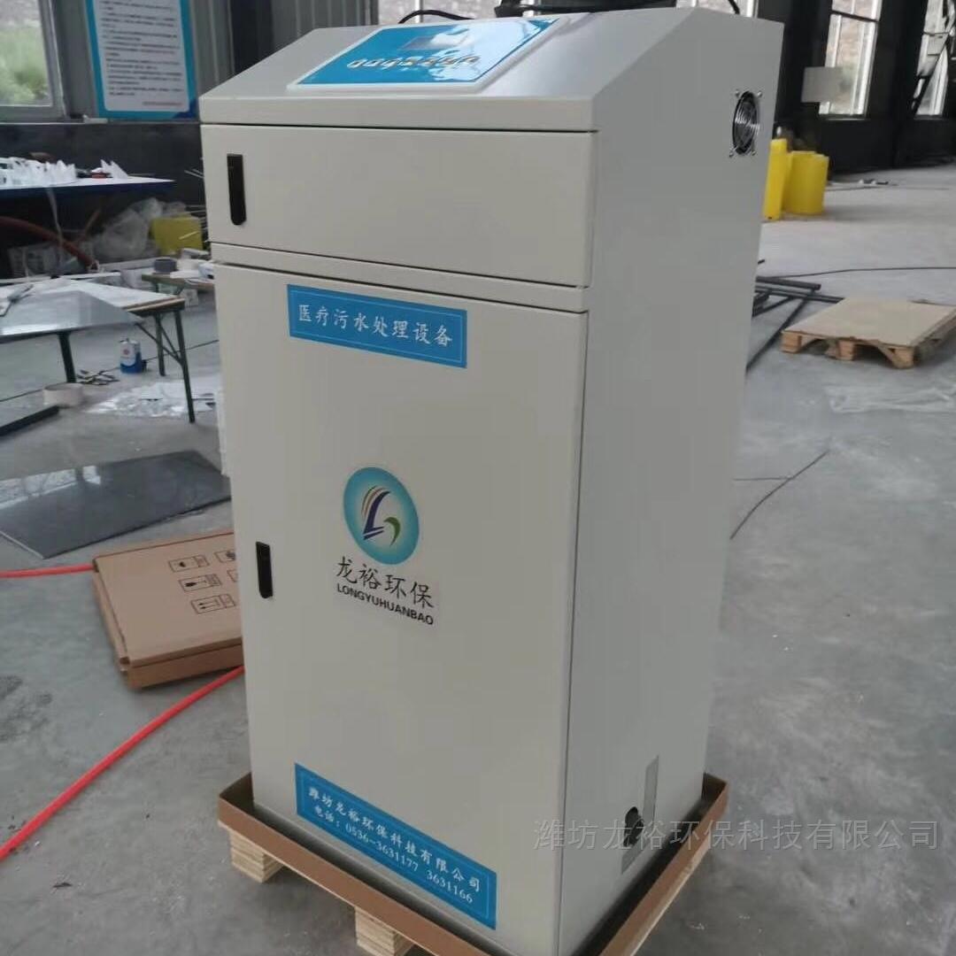 晋城小型诊所门诊污水处理器