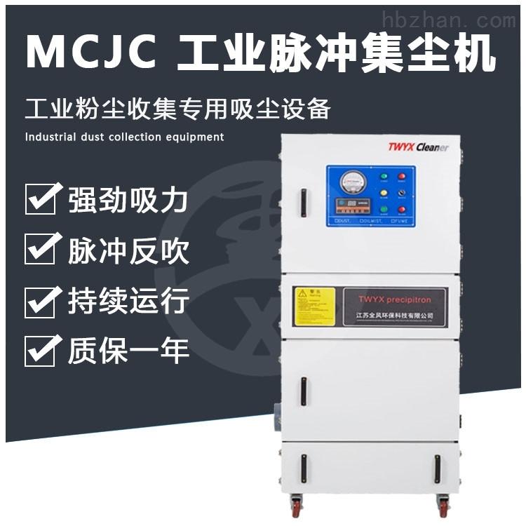 柜式粉尘收集脉冲式除尘器