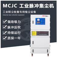 MCJC-玻璃打磨粉尘脉冲吸尘器