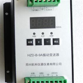 BJ-3800XL-A02振动变送器