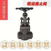 J61H锻钢焊接截止阀