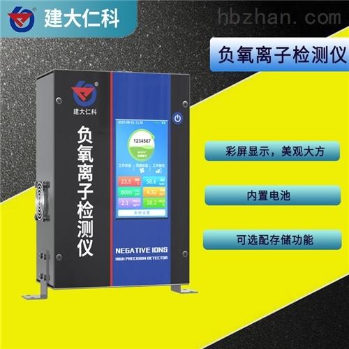 建大仁科 环保、气象彩屏负氧离子检测仪