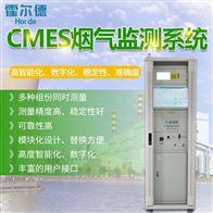HED-CEMS-1000超低烟气在线检测设备