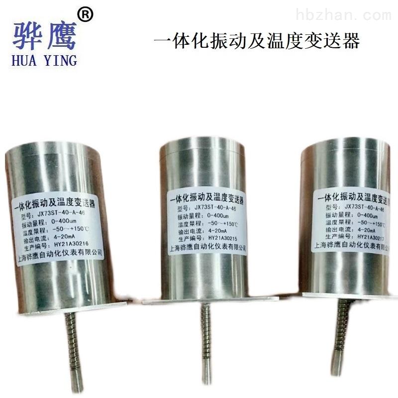 VS-402振动温度组合变送器