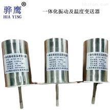 JX73ST-40-A-50一体化振动温度传感器