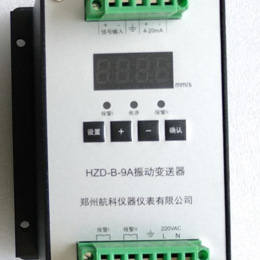 HZD-B-Ⅰ- A5- B2- C2振动变送器
