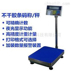 条码打印电子秤,多功能标签打印秤