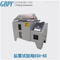 电子|自动|复合|盐雾腐蚀老化试验箱OSH-60