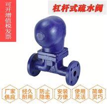 杠杆式蒸汽疏水阀