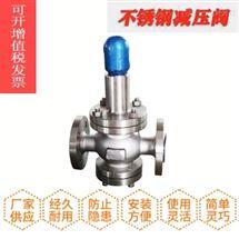 Y43H-150LB/300LB美标蒸汽减压阀