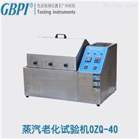 电子|高温|高压|饱和蒸汽老化试验箱OZQ-40